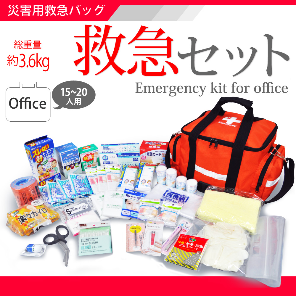 備えて安心 常備用救急セット オフィス
