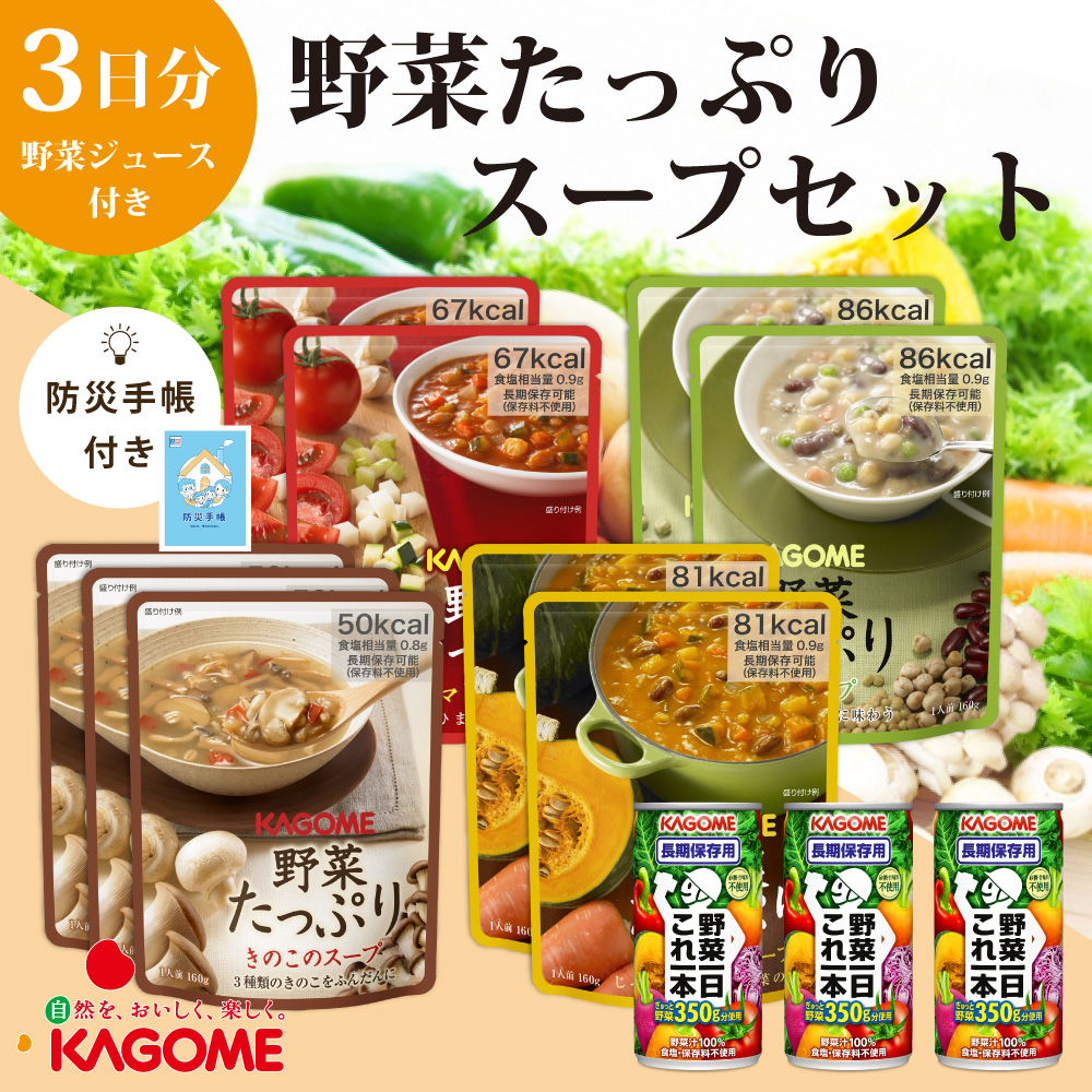 カゴメ野菜スープ3日分セット、野菜ジュース付き