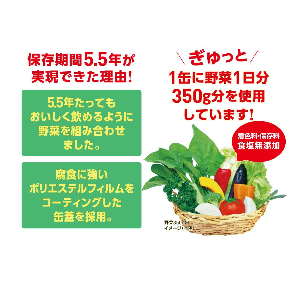 1缶に野菜1日分を使用
