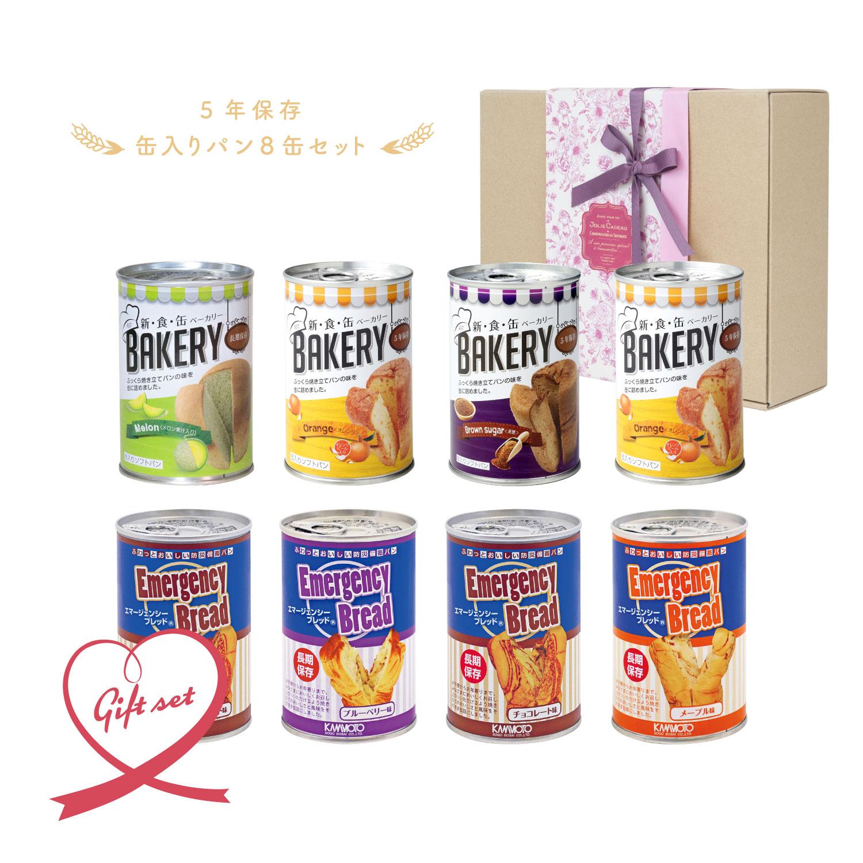 ギフトセット 長期保存用缶入りパン 8缶セット