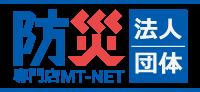 防災専門店MT-NET 法人/団体