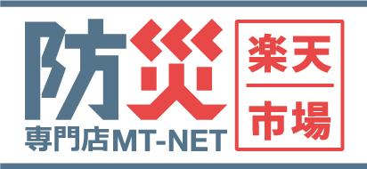 防災専門店MT-NET 楽天市場店